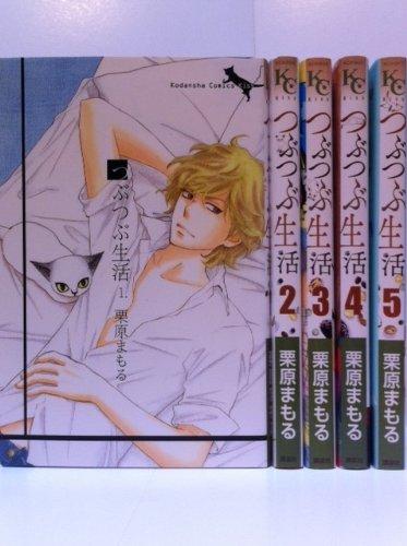 つぶつぶ生活 コミック 1-5巻セット (講談社コミックスキス)