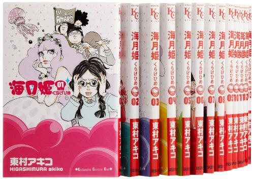 海月姫 コミック 1-16巻セット (KC KISS)