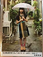 私立恵比寿中学 エビコレ 生写真 BLT 2015 松野莉奈