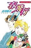 春・飛行(14) (BE・LOVEコミックス)