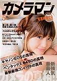 カメラマン 2010年 05月号 [雑誌]