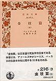 金枝篇〈第3〉 (1951年) (岩波文庫)