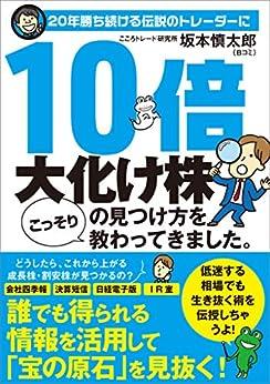 [坂本 慎太郎]の20年勝ち続ける伝説のトレーダーに10倍大化け株の見つけ方をこっそり教わってきました。