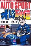 オレさま列伝‾F1を制した男たち‾ 1 画像