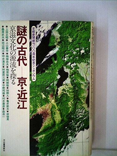 謎の古代ー京・近江―京滋文化の源流を探る (1981年)