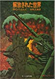 解放された世界 (1978年) (サンリオSF文庫)
