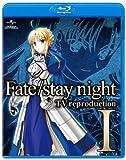 Fate/stay night TV reproduction I[Blu-ray/ブルーレイ]