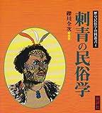 刺青の民俗学 (歴史民俗学資料叢書)