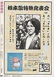 月刊漫画ガロ 1992年10月号 (通巻333号) 特集:特殊漫画博覧会 画像