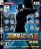 プロ野球スピリッツ 5 完全版(通常版) - PS3 画像