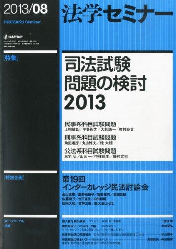 法学セミナー 2013年 08月号 :司法試験問題の検討2013