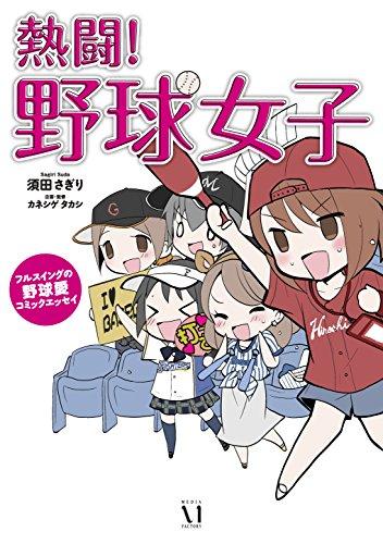 熱闘!野球女子 フルスイングの野球愛コミックエッセイ<熱闘!野球女子>