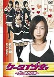 ケータイ少女~恋の課外授業~ VOL.6 [DVD]