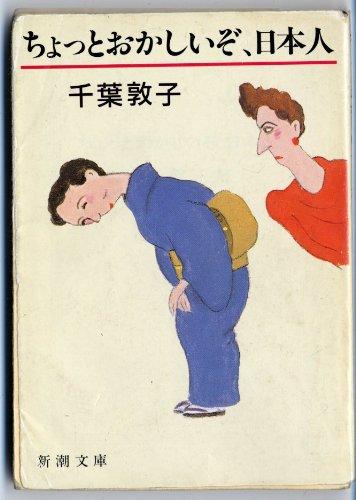 ちょっとおかしいぞ、日本人 (新潮文庫)の詳細を見る