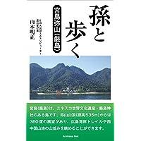 孫と歩く: ユネスコ世界文化遺産の島・厳島 広島湾岸トレイル