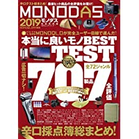 MONODAS 2019 (100%ムックシリーズ)