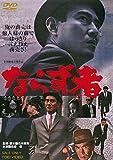 ならず者 [DVD]