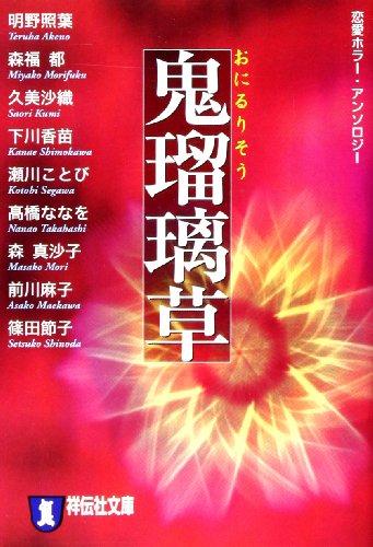 鬼瑠璃草―恋愛ホラー・アンソロジー (祥伝社文庫―恋愛ホラー・アンソロジー)の詳細を見る