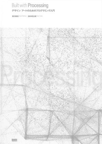 Built with Processing —デザイン/アートのためのプログラミング入門の詳細を見る