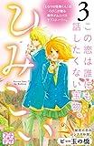 ひみこい プチデザ(3) (デザートコミックス)