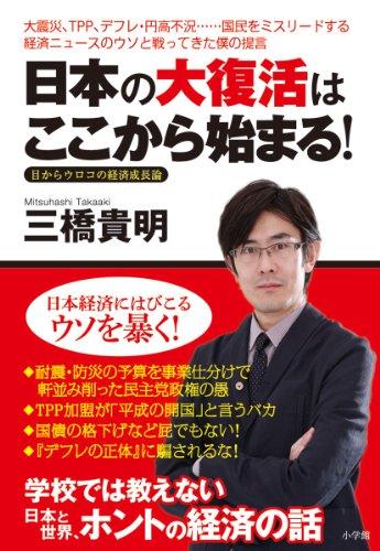日本の大復活はここから始まる!の詳細を見る