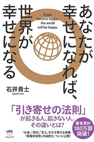 あなたが幸せになれば、世界が幸せになる 「引き寄せの法則」が起きる人、起きない人。その違いとは何か?の詳細を見る