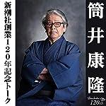 新潮社創業120年記念トーク「筒井康隆ワールドの過去・現在・未来」