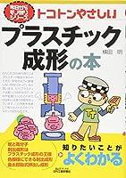 トコトンやさしいプラスチック成形の本 (今日からモノ知りシリーズ)