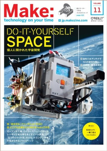 Make: Technology on Your Time Volume 11の詳細を見る