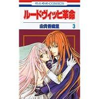 ルードヴィッヒ革命 第3巻 (花とゆめCOMICS)