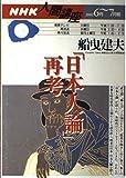「日本人論」再考 (NHK人間講座)