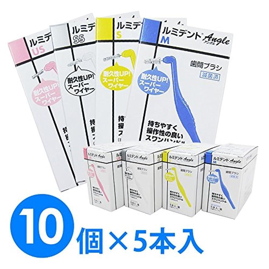 【10個1箱】ヘレウス ルミデント アングル 歯間ブラシ 5本入り×10個 (S イエロー)