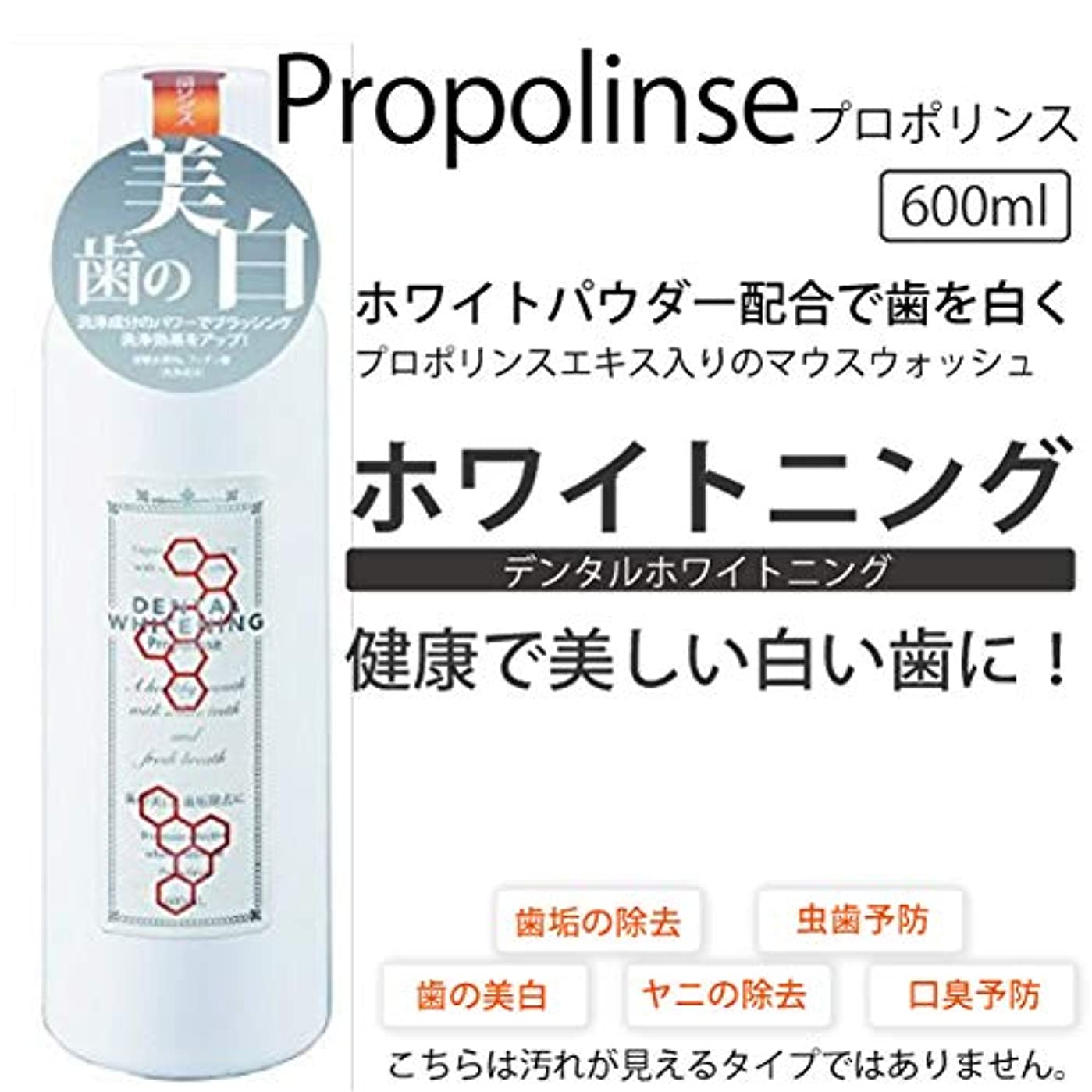シールド曇った換気プロポリンス マウスウォッシュ デンタルホワイトニング (ホワイトパウダー配合で歯を白く) 600ml [30本セット] 口臭対策