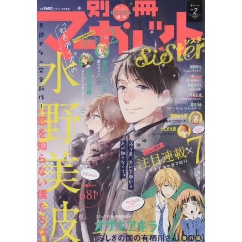 別冊マーガレットsister(シスター) 2017年 02 月号 [雑誌]: 別冊マーガレット 増刊