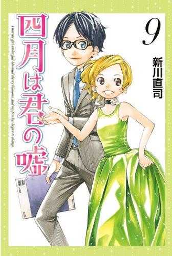 四月は君の嘘(9) (月刊少年マガジンコミックス)の詳細を見る
