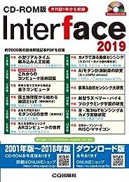 CD-ROM版 Interface 2019
