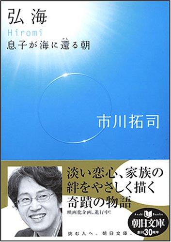 弘海 息子が海に還る朝 (朝日文庫 (い67-1))の詳細を見る