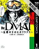 Dr.DMAT~瓦礫の下のヒポクラテス~ 1 【期間限定 無料お試し版】 (ヤングジャンプコミックスDIGITAL)