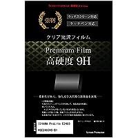 メディアカバーマーケット IIYAMA ProLite E2483HS E2483HS-B1 [24インチ(1920x1080)]機種用 【強化ガラス同等 高硬度9H 液晶保護フィルム】傷に強い 高透過率 クリア光沢