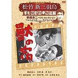 松竹新三羽烏傑作集 獣の宿[DVD]