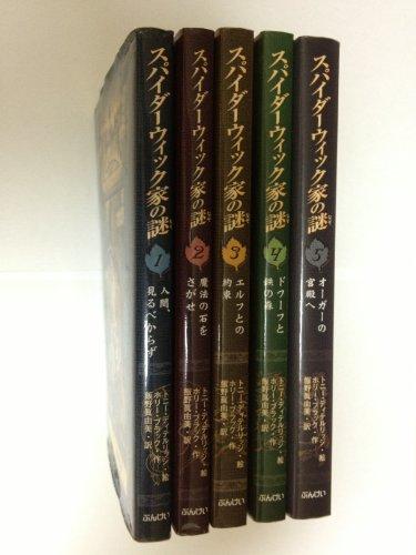 スパイダーウィック家の謎(全5巻)の詳細を見る