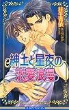 紳士と星夜の恋愛浪漫 / 桂生 青依 のシリーズ情報を見る
