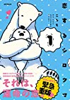 恋するシロクマ ~4巻 (ころも)