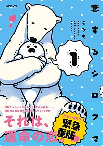 恋するシロクマ (1) (MFコミックス ジーンシリーズ)の詳細を見る