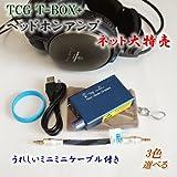 TCG T-BOX+ ポータブル ヘッドホン アンプ(ブルー)