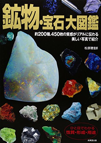 鉱物・宝石大図鑑