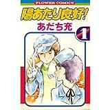陽あたり良好 1 (フラワーコミックス 711)