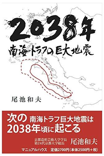 2038年南海トラフの巨大地震