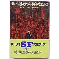 ザ・ベスト・オブ・H・G・ウエルズ (1981年) (サンリオSF文庫)