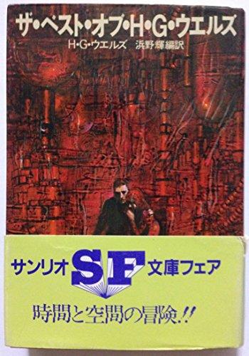 ザ・ベスト・オブ・H・G・ウエルズ (1981年) (サンリオSF文庫)の詳細を見る